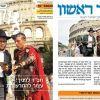 Una foto diventa simbolo di Chabad a Roma
